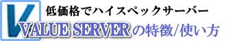 valueserver-img