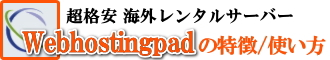 webhostingpad-img