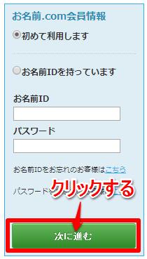 domain-regist5