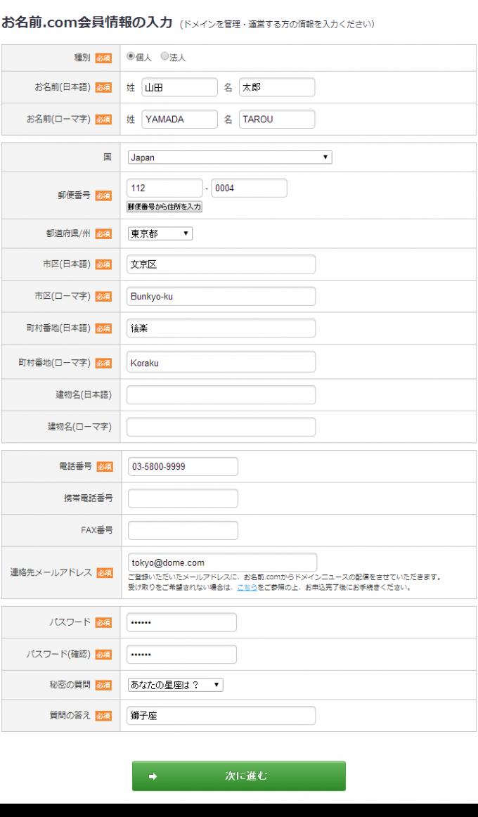 domain-regist6