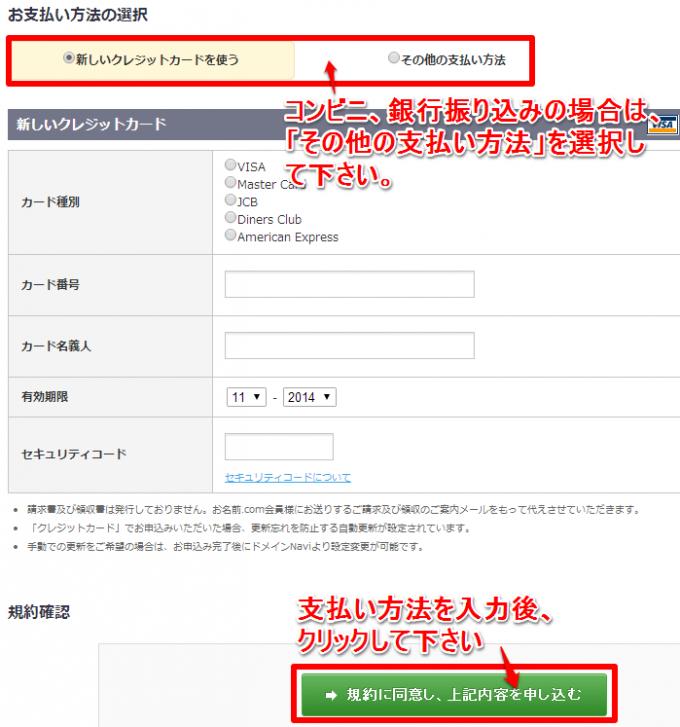 domain-regist7