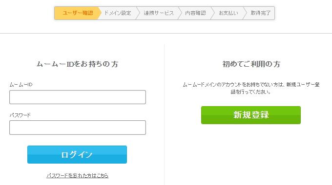 muumuu-domain-regist3