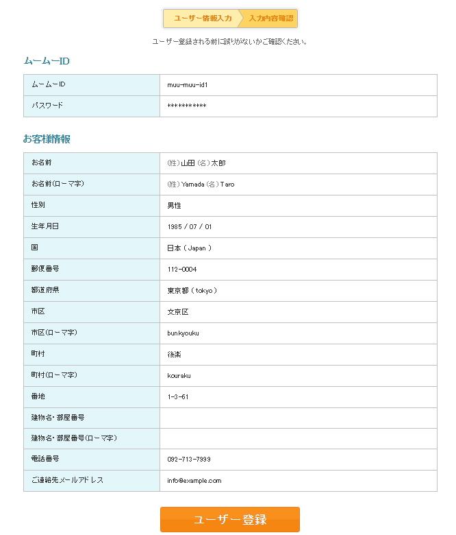muumuu-domain-regist5