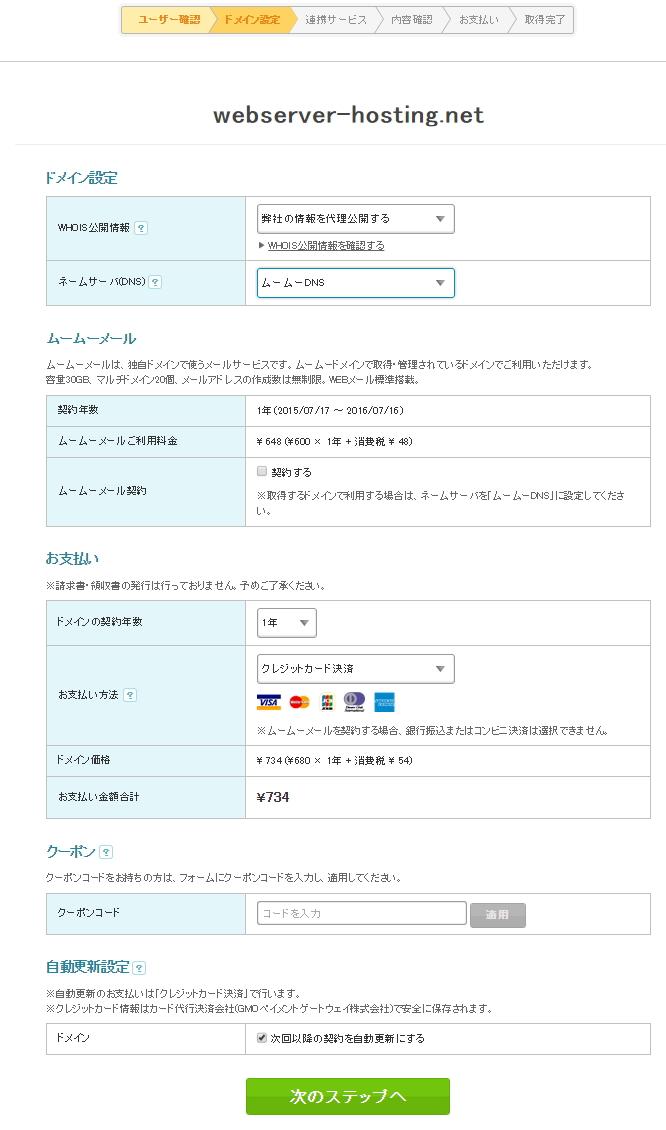muumuu-domain-regist6