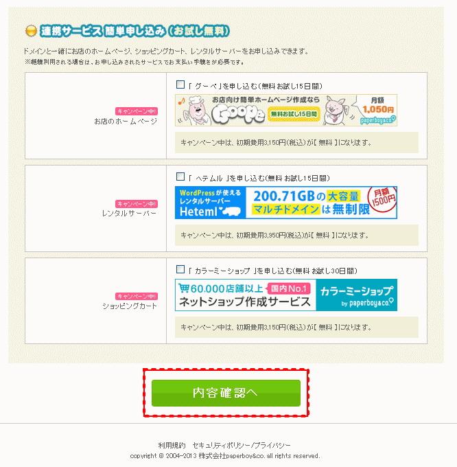 muumuu-domain-regist7