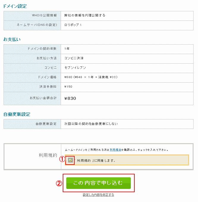 muumuu-domain-regist8