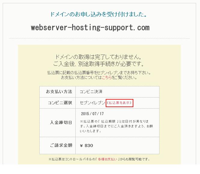 muumuu-domain-regist9