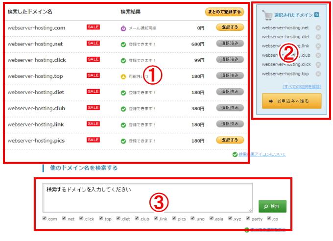 onamae-domain-regist3