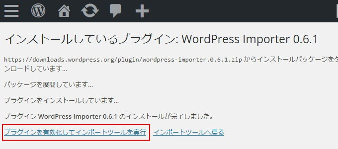 wordpress-domain-moving4