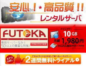 adult-rental-server-futoka