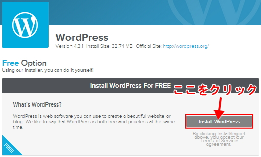 hostgator-wordpress-install-2