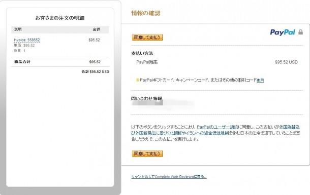 webhostingpad-subscription-13